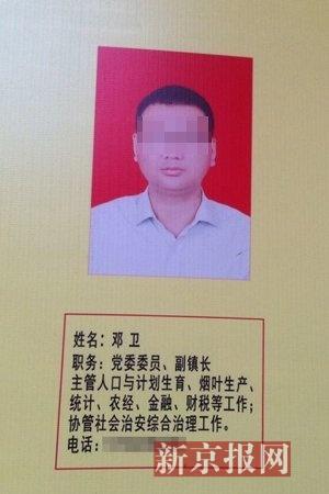 赣州一副网络不雅照镇长停职纪委称已流传调秒播视频播放影图片