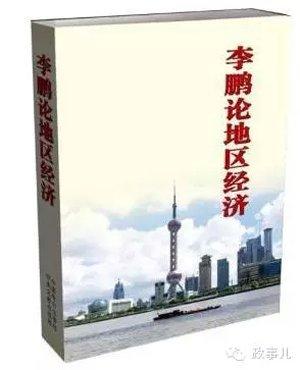 李鵬新書出版親自審定38萬字 大閱兵觀禮照首公開