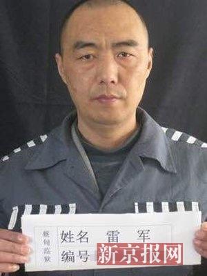 湖北蔡甸监狱脱逃犯雷军照片曝光  今年7月刚获减刑