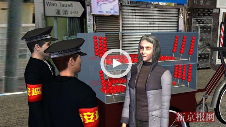 3D:城管遭糖葫芦竹签刺喉 涉事妇女被刑拘