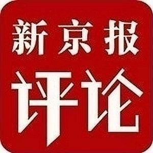 新京报快评丨记者采访火灾被打,不能让违法者逍遥法外