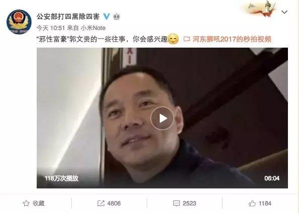 """""""公安部打四黑除四害""""官微转发揭""""郭姓""""富豪往事视频2213养"""