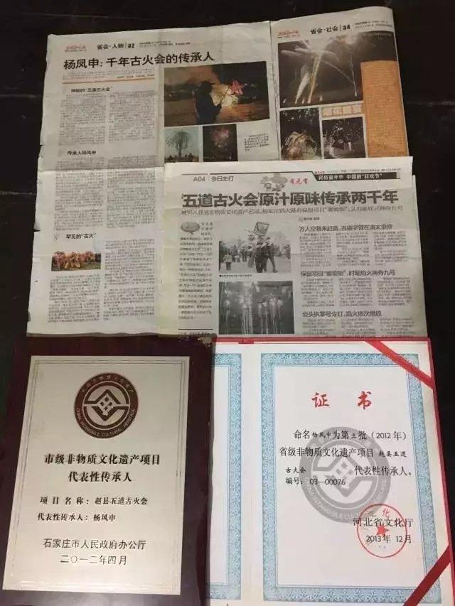 杨风申的非遗传承人证书及相关报道.新京报记者 宋超 摄