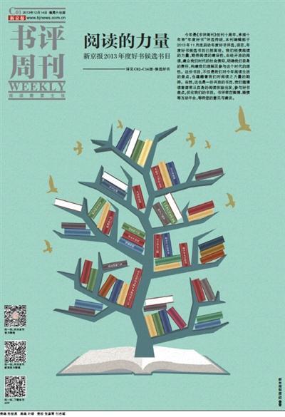 认识你自己,为美好的事物而拼争 - 淮阴师范学院图书馆 - 书林清话