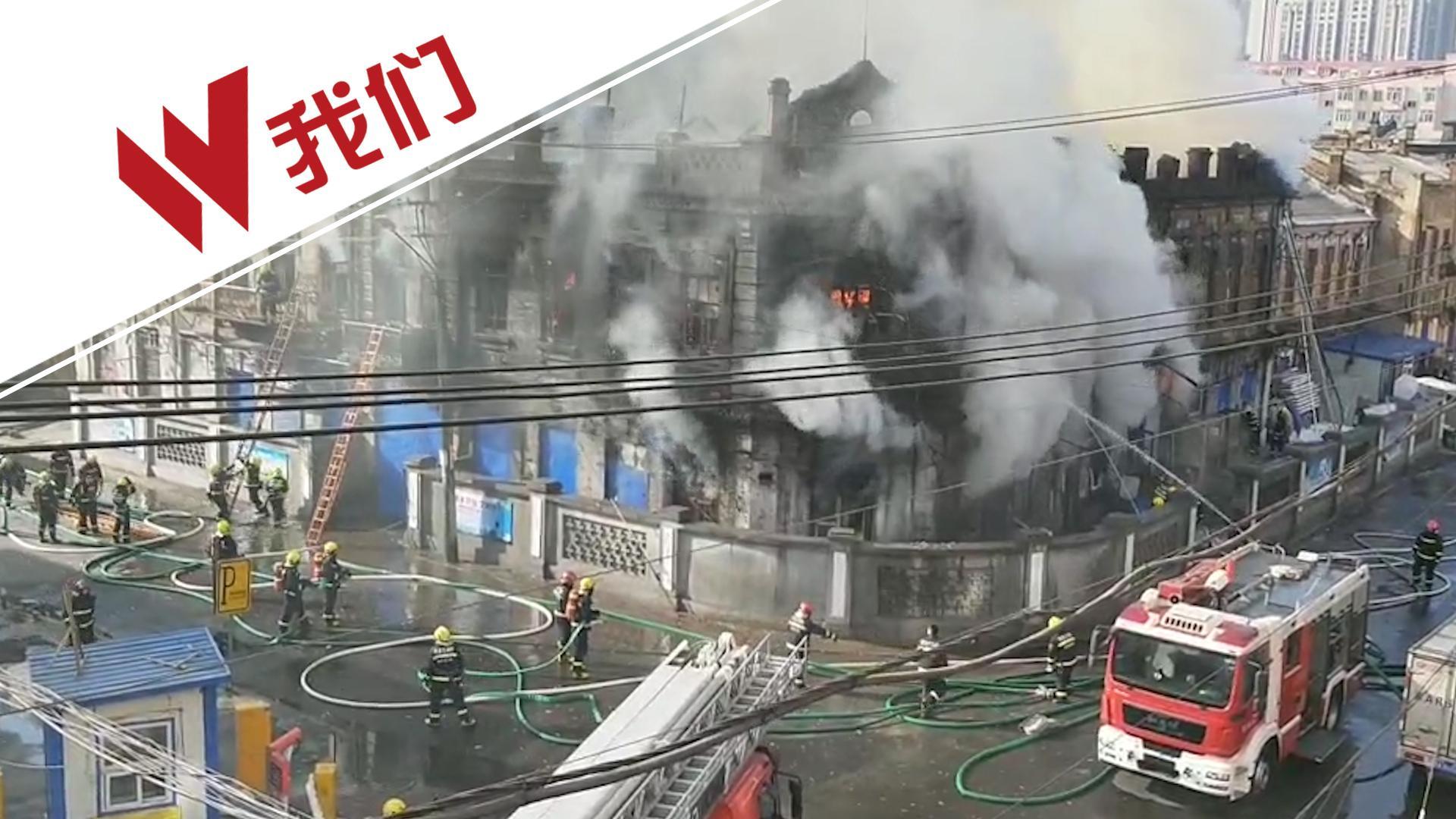 哈尔滨一巴洛克保护建筑发生火灾_浓烟明火窜出数层楼