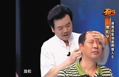 """常和平_""""神医""""常和平的名利生意:自称意念包治百病-深度-新京报网"""