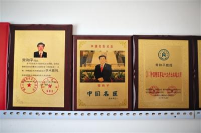 常和平_常和平:几千年来就我能手到病除-深度-新京报网