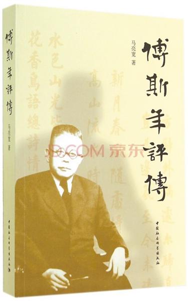 傅斯年的爱国情怀--《傅斯年评传》 - 耿元骊 - 唐宋史研究