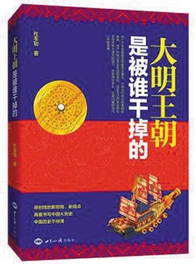 杜车别 撕下对历史的偏见 - 淮阴师范学院图书馆 - 书林清话