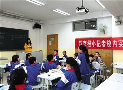 新京报记者进小学现场教采写陶然亭校园图片