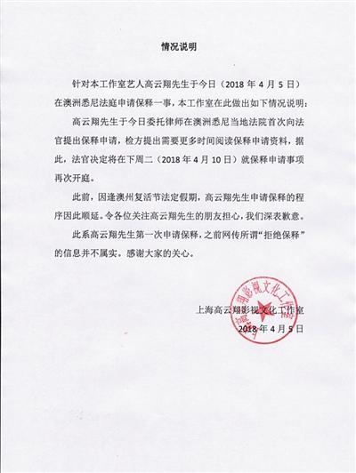 高云翔方首次提交保释申请